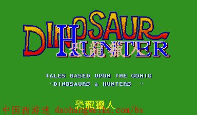 恐龙猎人改造版
