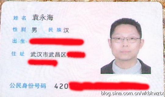 威客工作为什么要实名认证?