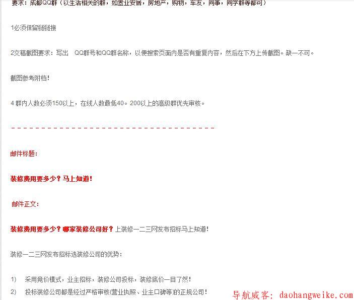 QQ群推广任务教程