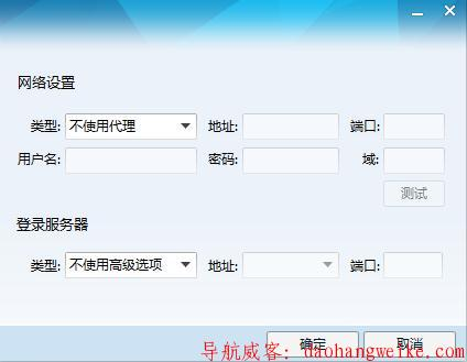 导航威客 QQ代理设置教程001.jpg
