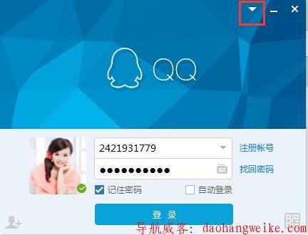 导航威客 QQ代理设置教程004.jpg