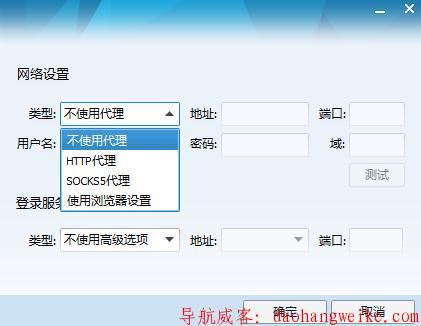 导航威客 QQ代理设置教程002.jpg