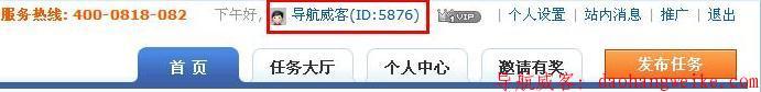 导航威客 微推推003.jpg