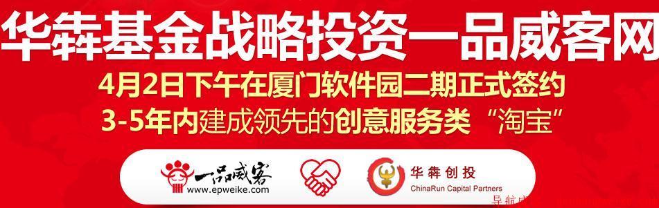 华犇基金战略投资一品威客网