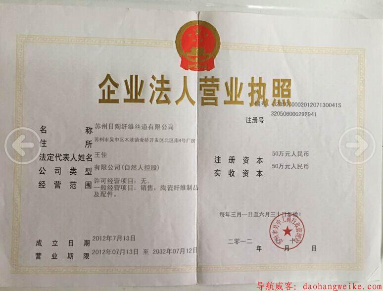 苏州日陶公司招聘残疾女工